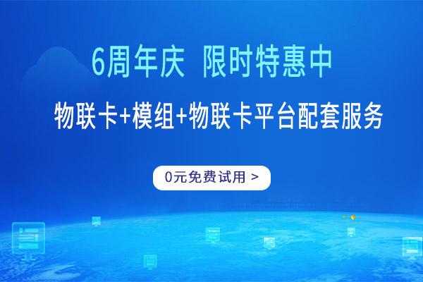 <b>成都地区第三方物联网卡</b>