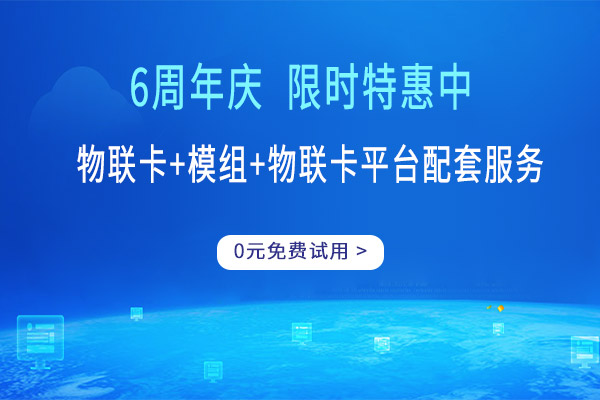 <b>物联网卡北京有卖的吗</b>